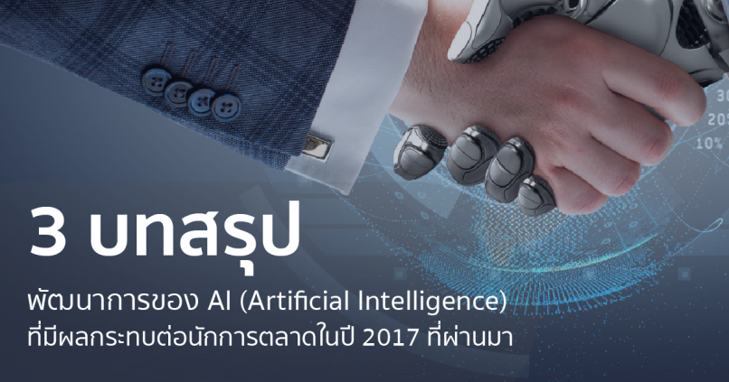 artificial-intelligence-trend-2017