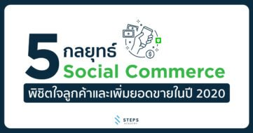 LINE-OA-social-commerce