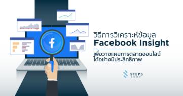 facebook insight วิธีการวิเคราะห์เพื่อวางแผนการตลาดออนไลน์