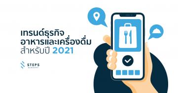 เทรนด์ธุรกิจอาหารและเครื่องดื่ม ที่น่าจับตามองสำหรับปี 2021